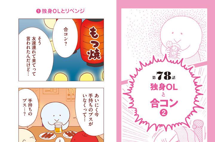 第78話 独身OLと合コン(2)
