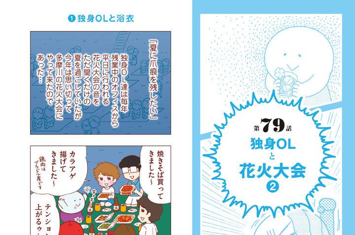 第79話 独身OLと花火大会(2)
