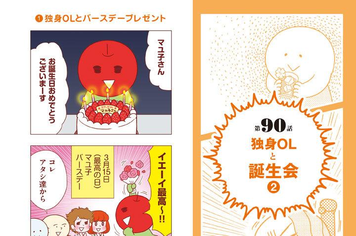 第90話 独身OLと誕生会(2)