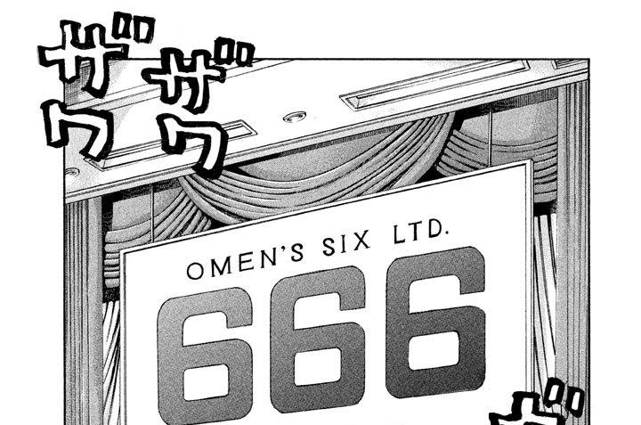 第47話 666(オーメンズシックス)