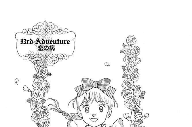 93rd Adventure 恋の病