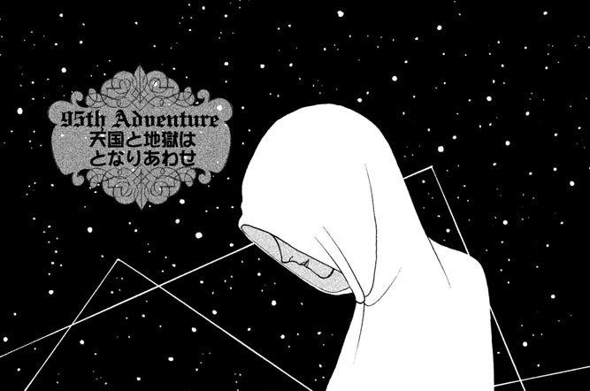 95th Adventure 天国と地獄はとなりあわせ