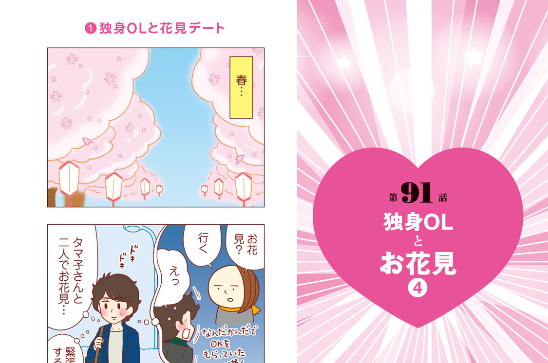 第91話 独身OLとお花見(4)