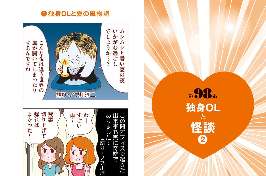 第98話 独身OLと怪談(2)