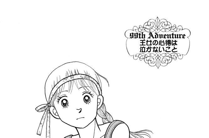 99th Adventure 王女の心得は泣かないこと