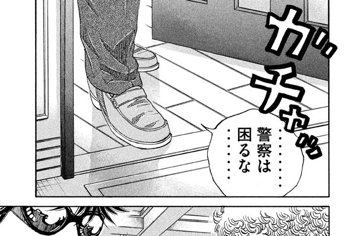 第67話 詐欺(オレオレ)狩り(7)