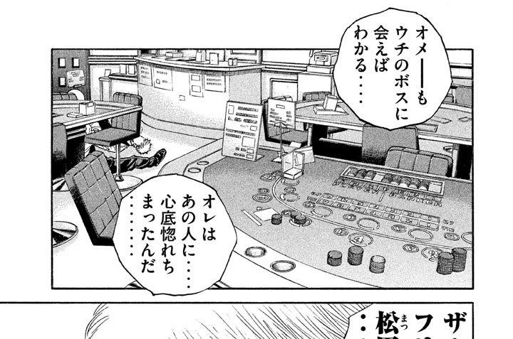 第68話 詐欺(オレオレ)狩り(8)