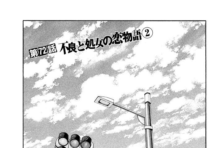 第72話 不良と処女の恋物語(2)