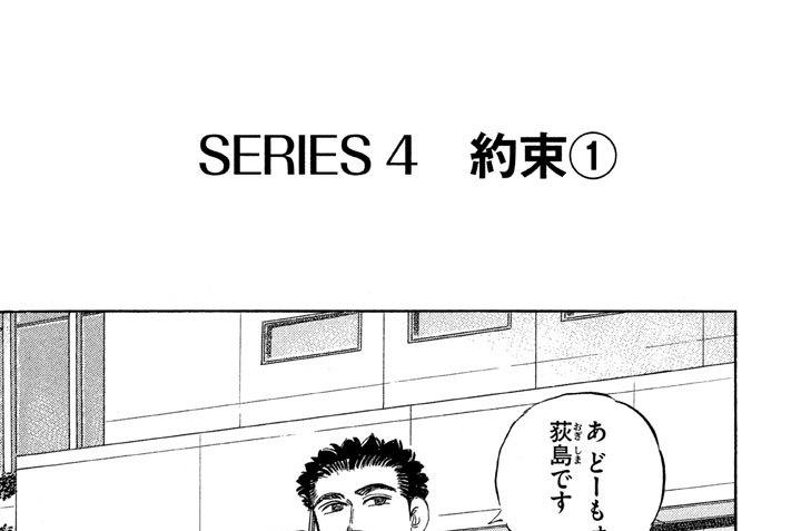 SERIES4 約束①
