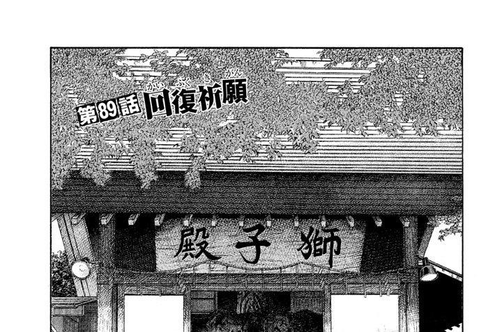 第89話 回復(かいふく)祈願(きがん)