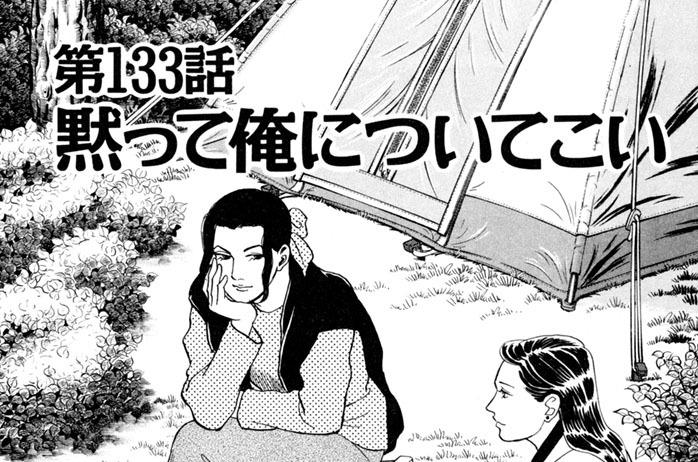 この女に賭けろ - 周良貨/夢野一子 / 第133話 黙って俺についてこい   コミックDAYS