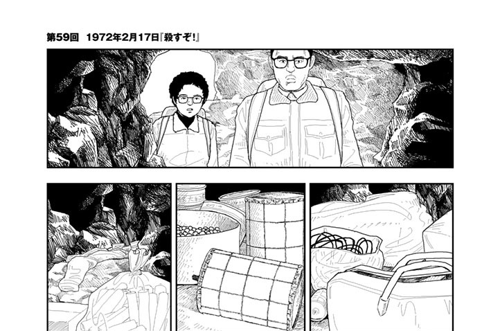 第59回 1972年2月17日 『殺すぞ!』