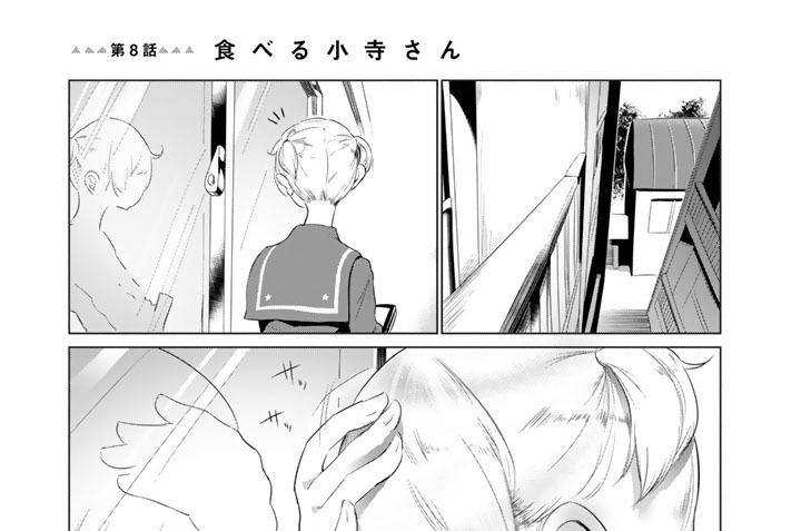 第8話 食べる小寺さん