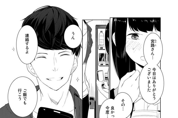 第10話 現れる小寺さん