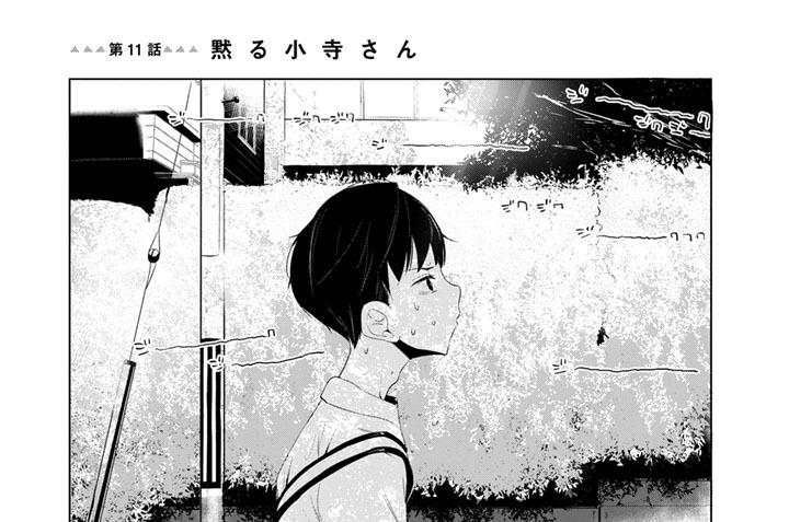 第11話 黙る小寺さん