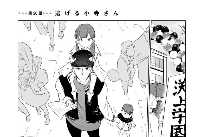 第20話 逃げる小寺さん