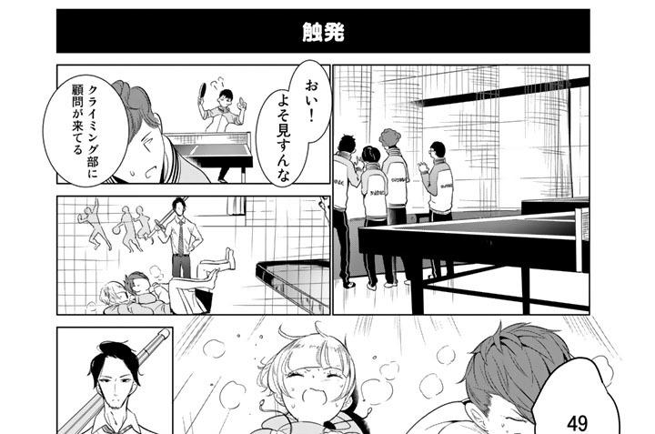 第22話 研ぐ小寺さん