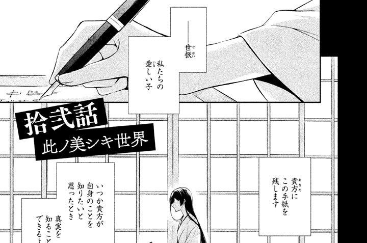 拾弐話 此ノ美シキ世界
