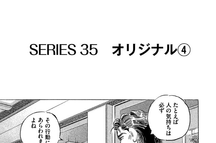 SERIES35 オリジナル④〜⑥