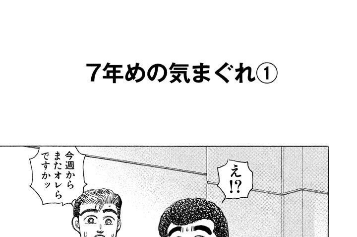 特別収録『シャコタン☆ブギ』 7年めの気まぐれ