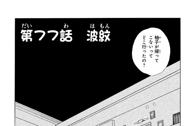 第77話 波紋