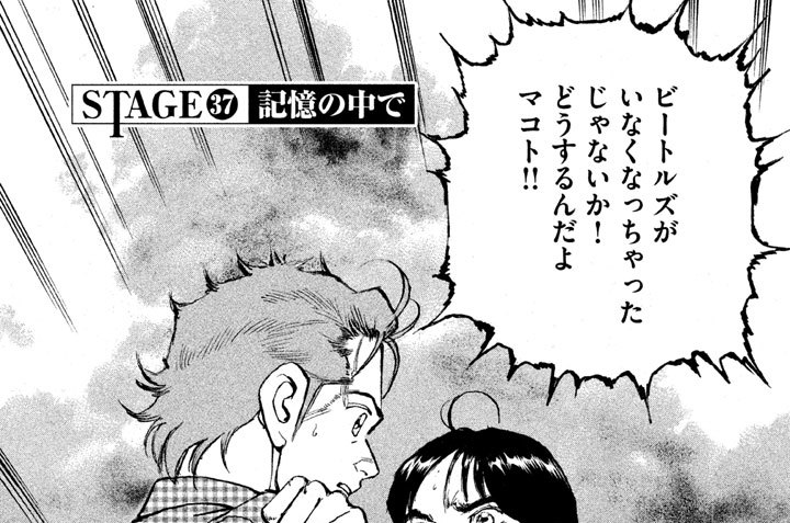 STAGE37 記憶の中で