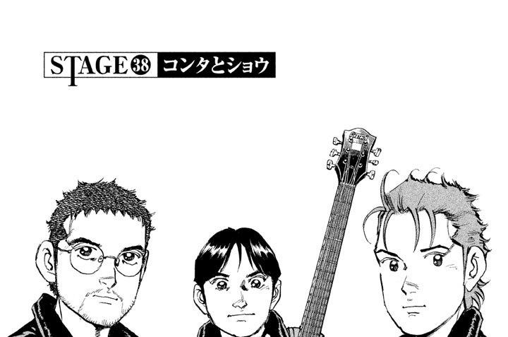 STAGE38 コンタとショウ