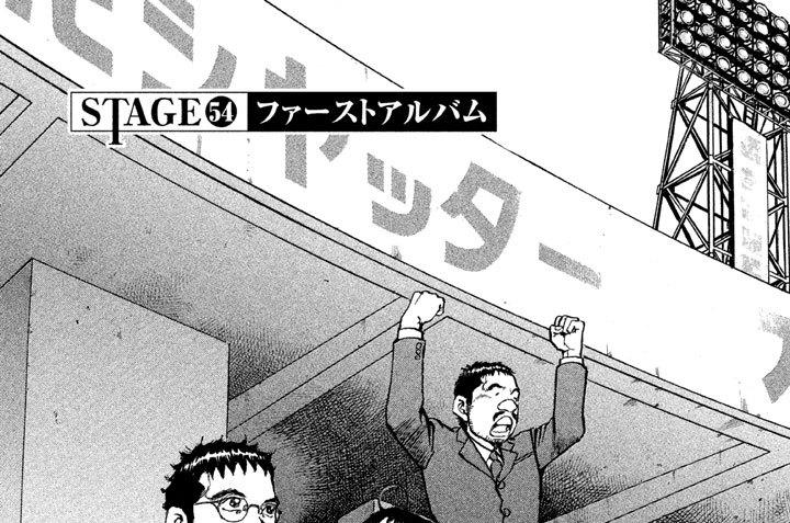 STAGE54 ファーストアルバム