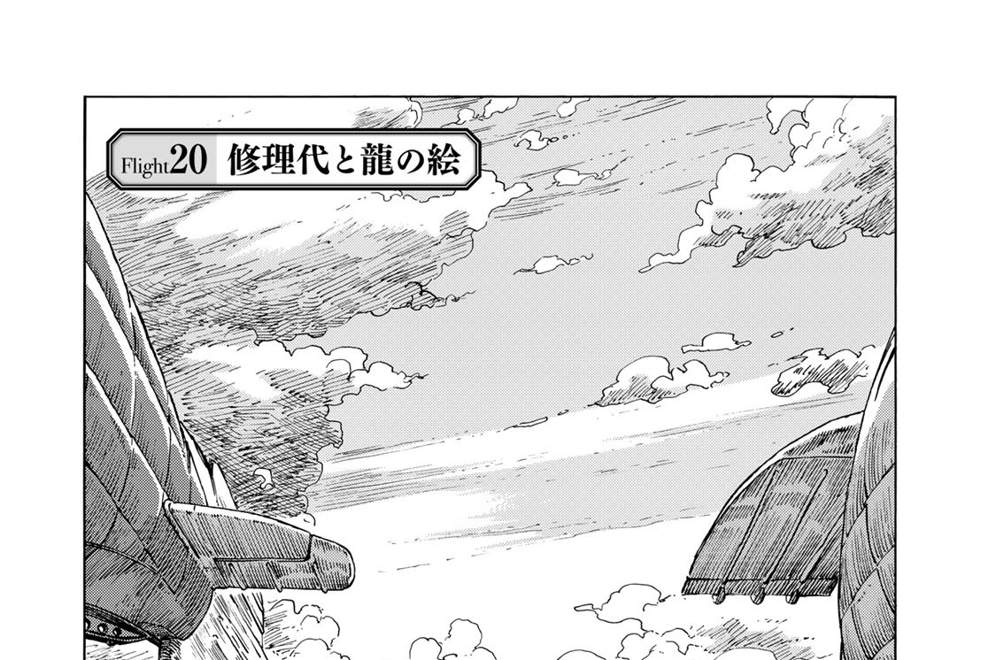 Flight20 修理代と龍の絵