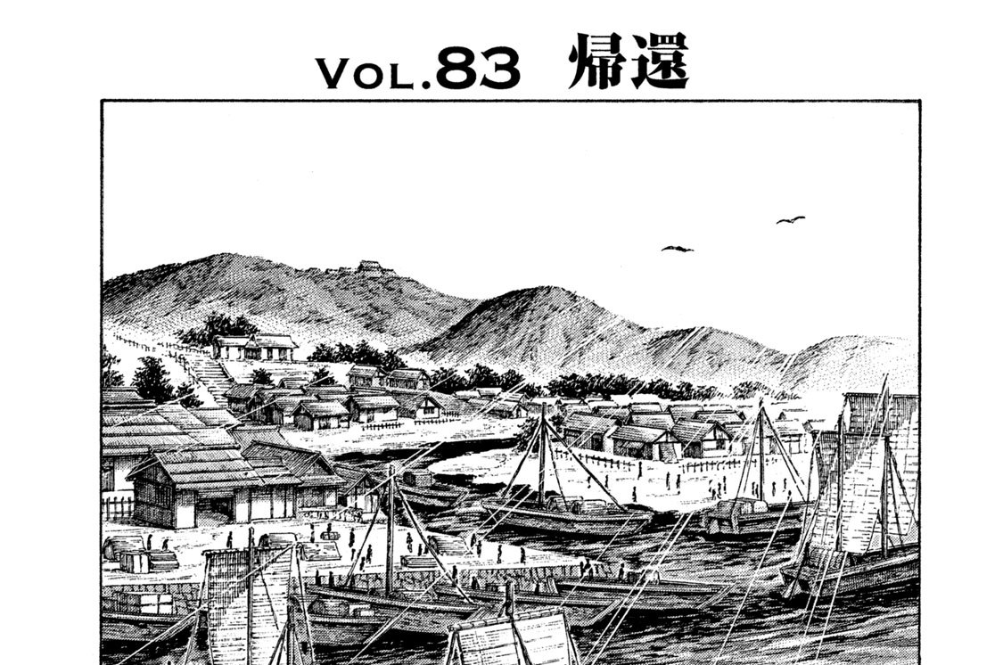 Vol.83 帰還