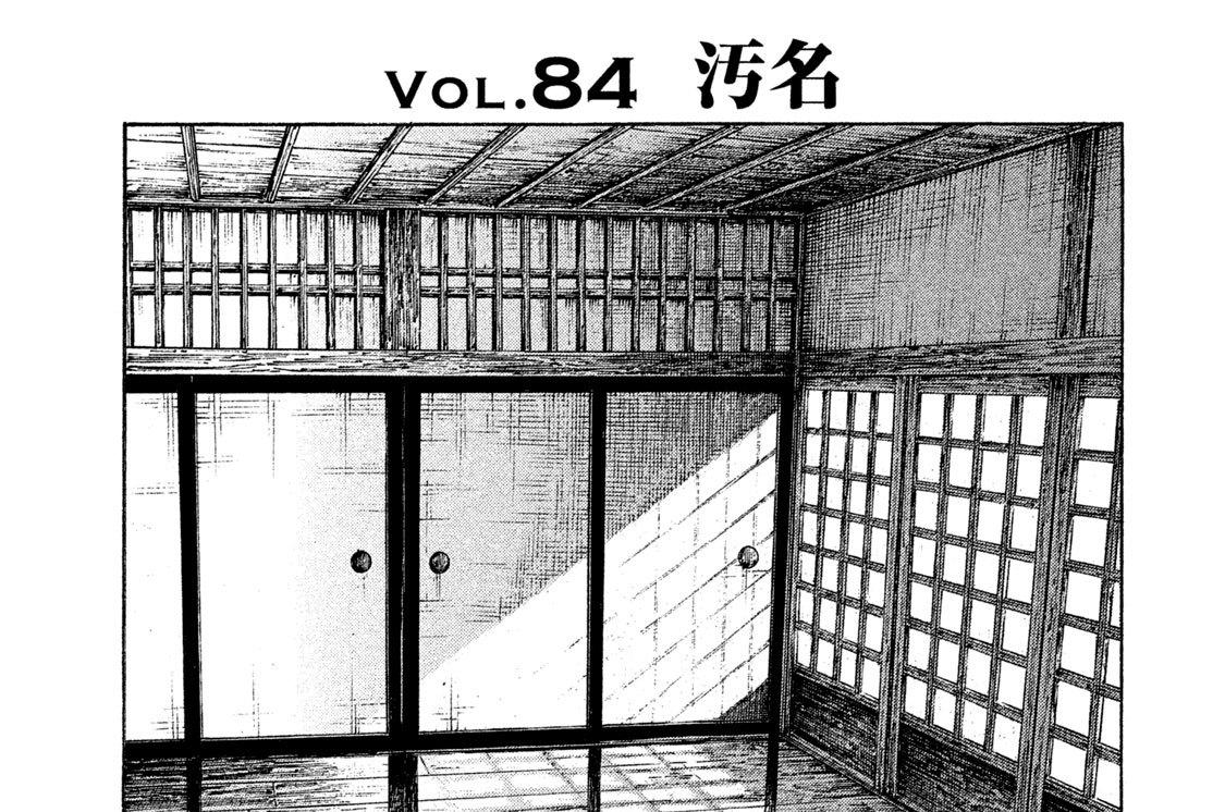 Vol.84 汚名