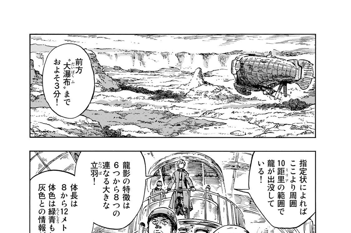 Flight22 船喰い