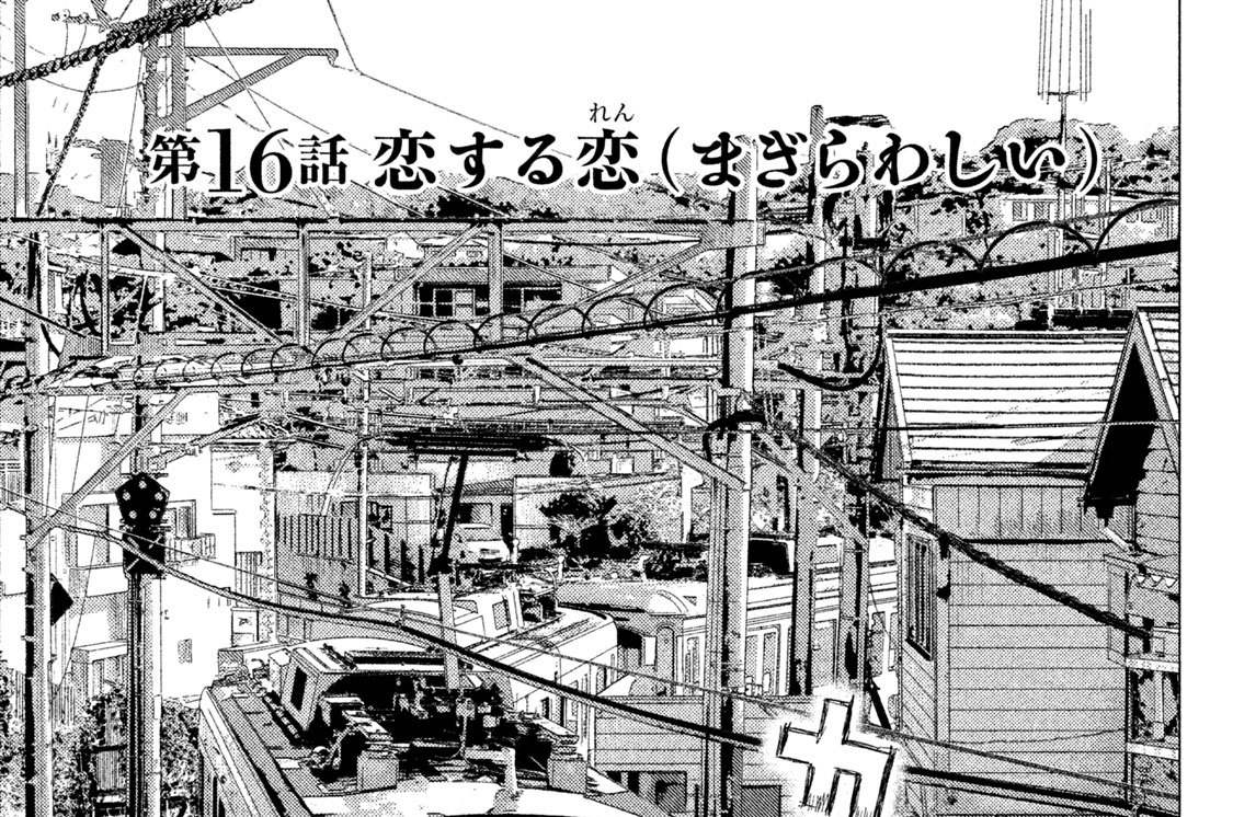 第16話 恋する恋(れん)(まぎらわしい)