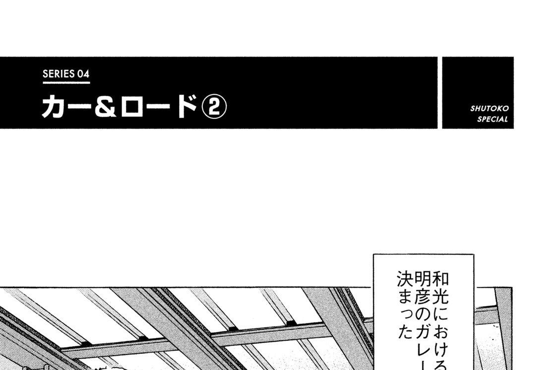 SERIES 04 カー&ロード(2)