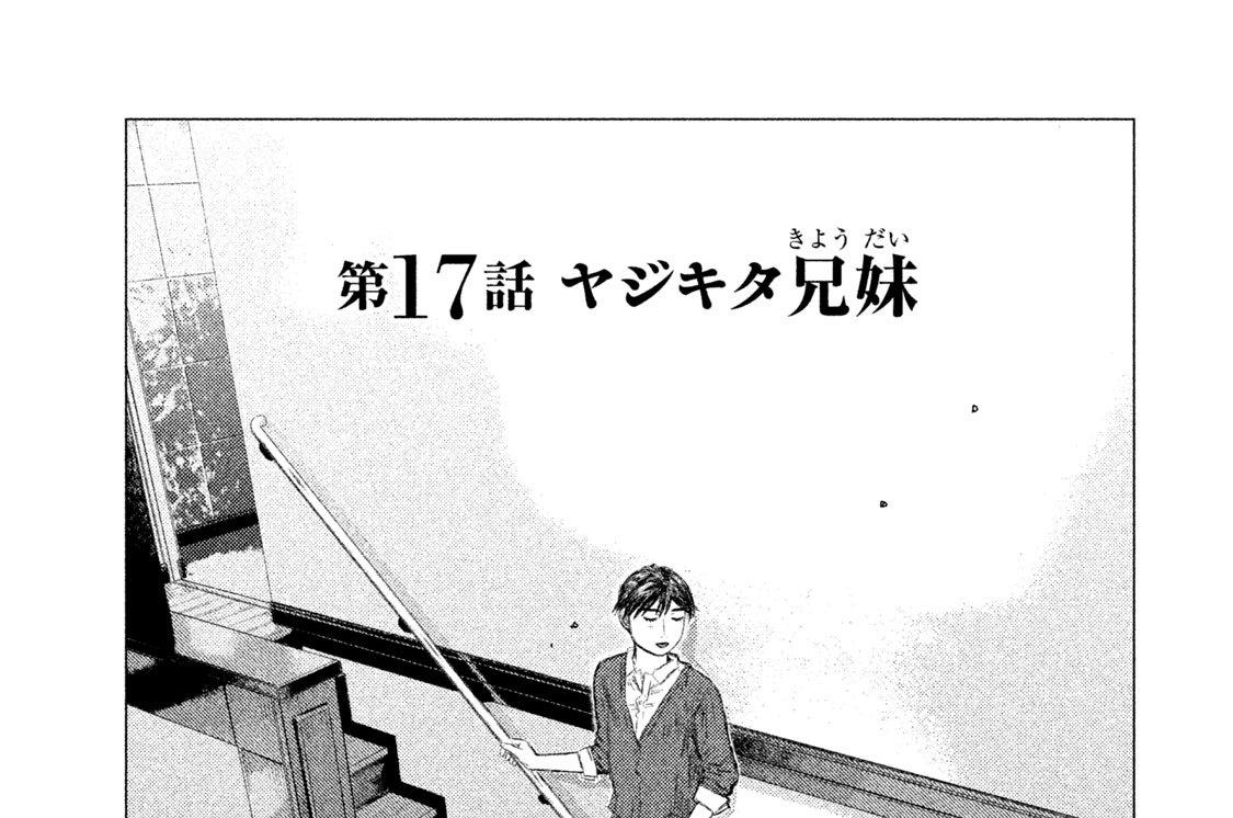 第17話 ヤジキタ兄妹(きょうだい)