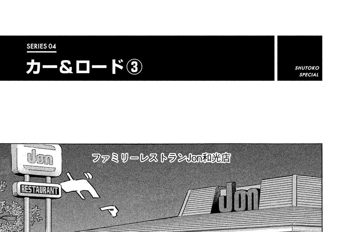 SERIES 04 カー&ロード(3)