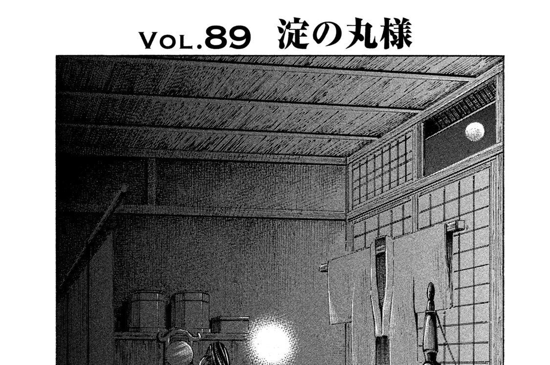 Vol.89 淀の丸様