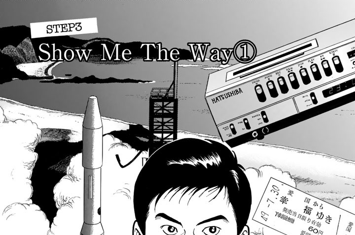 STEP3 Show Me The Way①