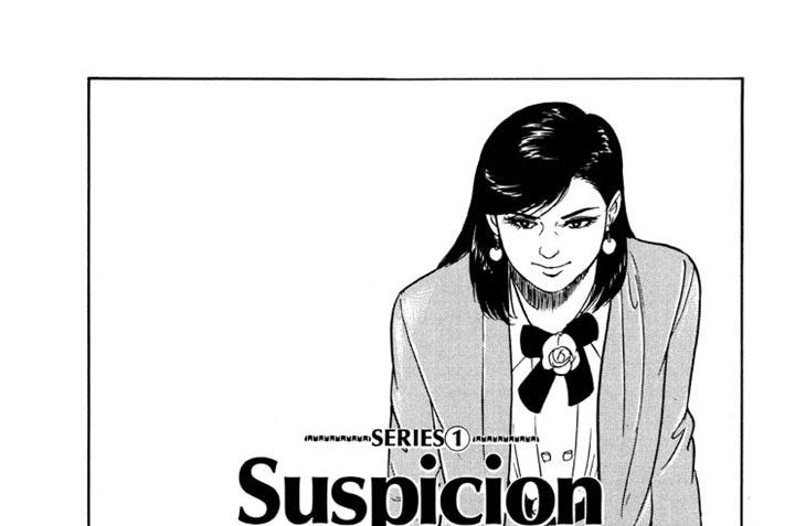SERIES① Suspicion―疑惑―(後編)