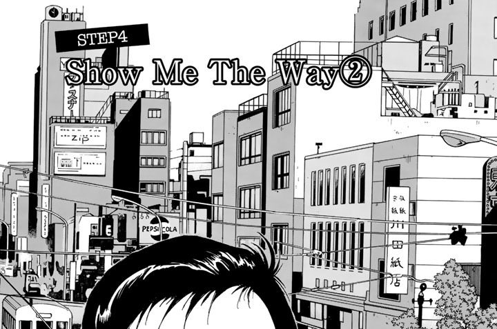 STEP4 Show Me The Way②
