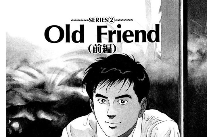 SERIES② OldFriend(前編)