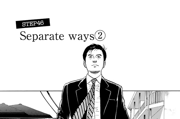 STEP46 Separate ways②