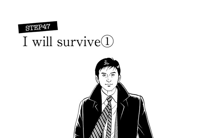 STEP47 I will survive①