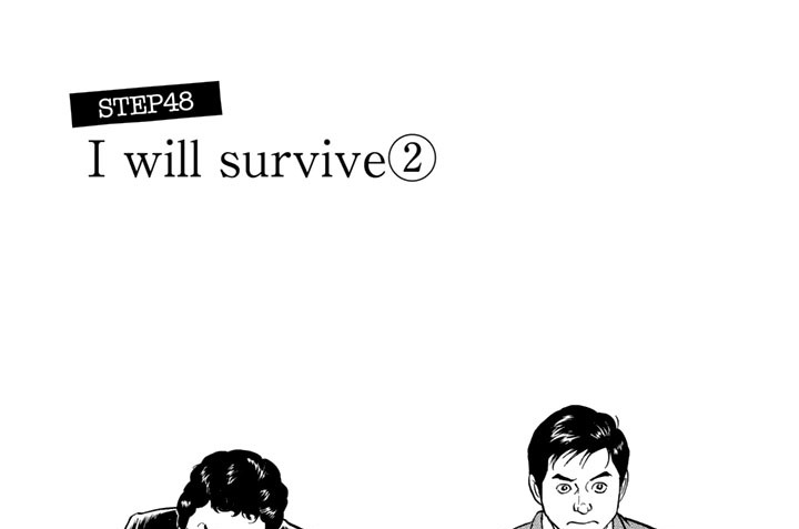 STEP48 I will survive②