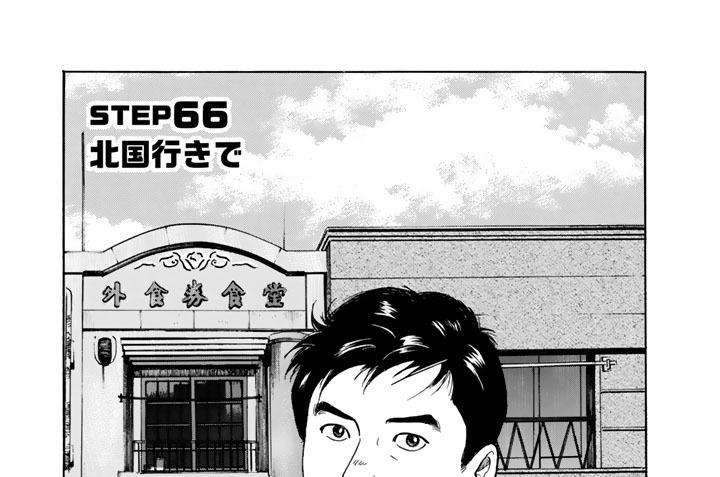 STEP66 北国行きで