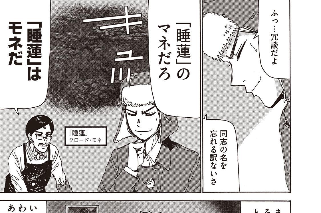 31号め カフェ・ダレヤネンの男