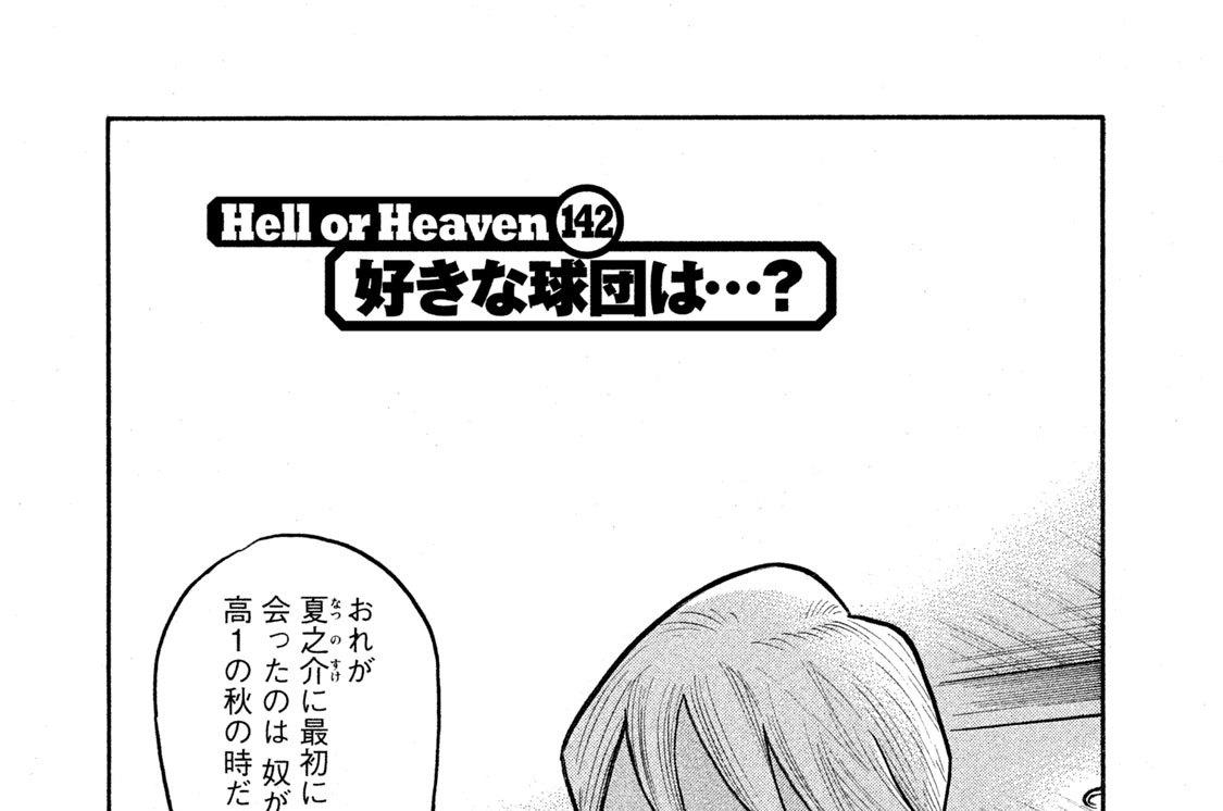 Hell or Heaven 142 好きな球団は…?