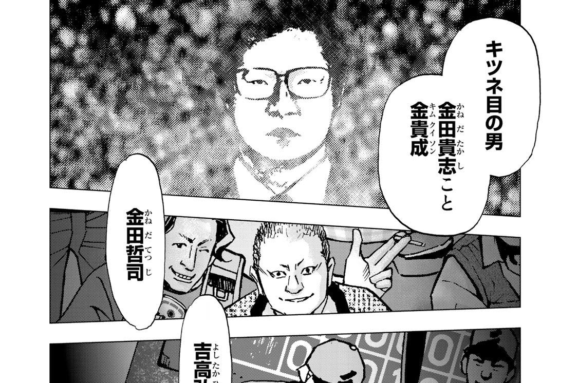 第18話 滋賀県警