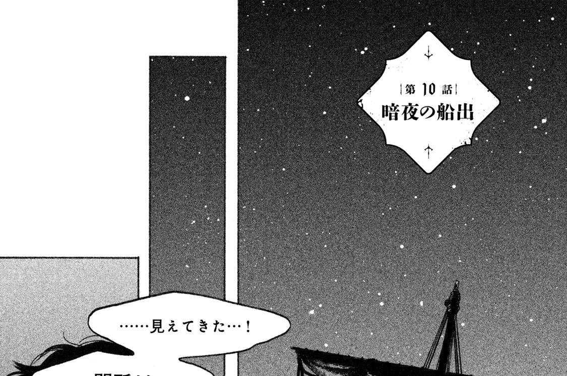 第10話 暗夜の船出
