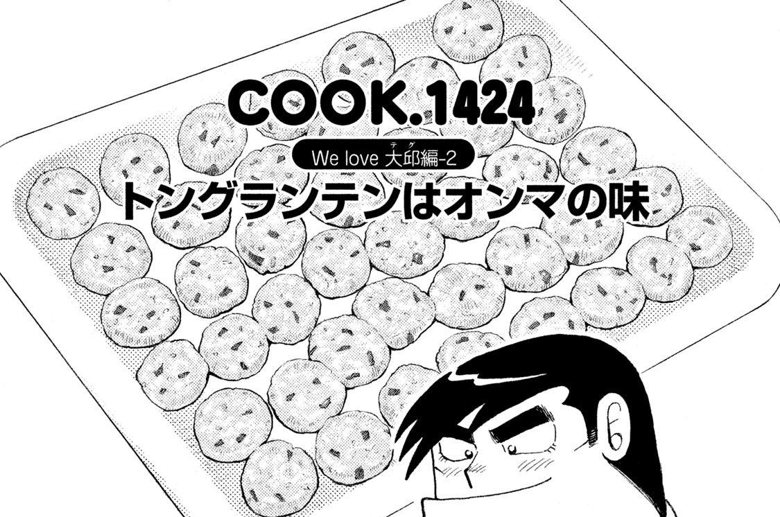 We love 大邱(テグ)編‐2 トングランテンはオンマの味